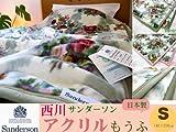 西川産業 サンダーソン アクリルニューマイヤー毛布 シングルサイズ(140×200cm) (ピンク)