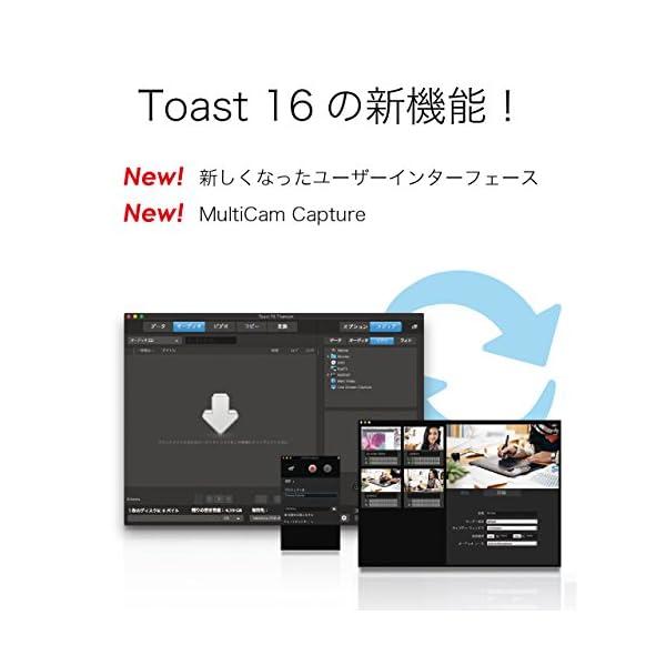 Toast 16 Titaniumの紹介画像3