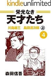 栄光なき天才たち4上 川島雄三 島田清次郎――~さよならだけが人生だ 早すぎた喜劇作家