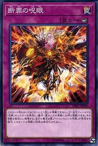 遊戯王カード 断罪の呪眼(ノーマル) インフィニティ・チェイサーズ(DBIC) | カウンター罠