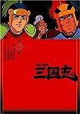 横山光輝 三国志 第3巻 [DVD]