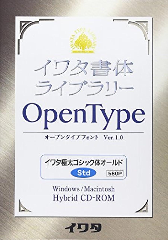イワタ書体ライブラリーOpenType(Std版) イワタ極太ゴシック体オールド
