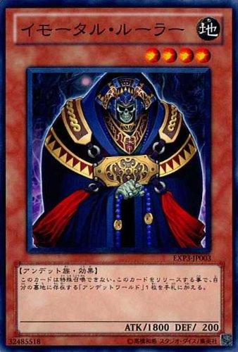 【シングルカード】遊戯王 イモータル・ルーラー EXP3-JP003 ノーマル