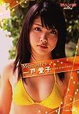 日テレジェニック2007 Memoires 一戸愛子 [DVD]