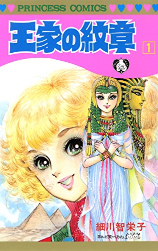 王家の紋章 1 (プリンセス・コミックス)の詳細を見る