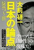 「大前研一 日本の論点2017-18」大前 研一