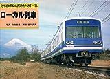 ローカル列車 (1981年) (ヤマケイのレイルシリーズ〈12〉)