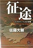 征途〈中〉アイアン・フィスト作戦 (徳間文庫)