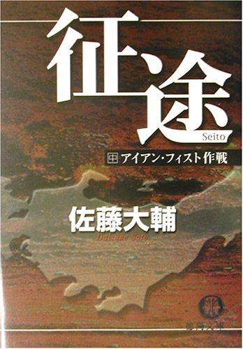 征途〈中〉アイアン・フィスト作戦 (徳間文庫)の詳細を見る