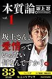 本質論。Vol.1 ~坂上さん、愛情っていったい何なんですか?編~<本質論> (カドカワ・ミニッツブック)