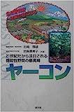 ヤーコン―21世紀だから注目される機能性野菜の最高峰 画像