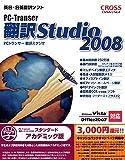 PC-Transer翻訳スタジオ 2008 スタンダード アカデミック版