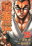 餓狼伝(25) (イブニングKC)