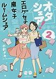 オタシェア! ~エロゲ女子×腐女子×ルームシェア~ 2 (リラクトコミックス Hugピクシブシリーズ)