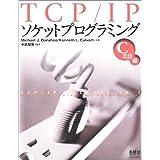 TCP/IPソケットプログラミング C言語編