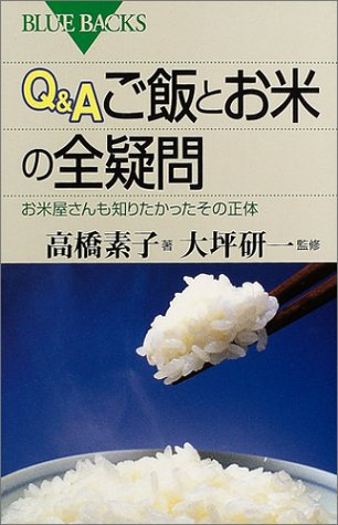 Q&A ご飯とお米の全疑問—お米屋さんも知りたかったその正体 (ブルーバックス)