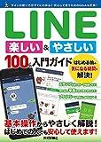 LINE 楽しい&やさしい 100%入門ガイド (100%ガイド)