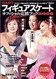 日本女子フィギュアスケート オフィシャル応援ブック2006