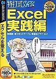 特打式 パソコン入門/Excel実践編 (スリムパッケージ版)