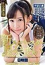 新スーパースター星奈あい 8時間 Complete Memorial BEST / 宇宙企画 DVD