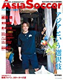 Asia Soccer アジアサッカー特集号
