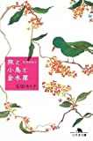 旅と小鳥の金木犀—天然日和〈2〉 (幻冬舎文庫)