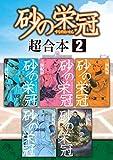 砂の栄冠 超合本版(2) (ヤングマガジンコミックス)
