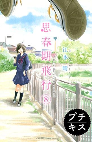 思春期飛行 プチキス(8) #8 給水塔と警備員 (Kissコミックス) 発売日