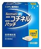 【第1類医薬品】ニコチネル パッチ20 7枚 ※セルフメディケーション税制対象商品