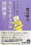 スピリチュアル漫画家! / 魔夜 峰央 のシリーズ情報を見る