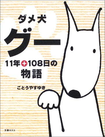 ダメ犬グー―11年+108日の物語の詳細を見る