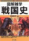 戦国史 (図解雑学)