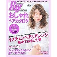 Ray特別編集 おしゃれヘアカタログ 2017Spring&Summer (主婦の友社ヒットシリーズ)