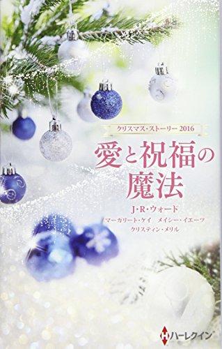 クリスマス・ストーリー2016 愛と祝福の魔法の詳細を見る