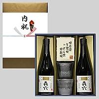 【内祝い(婚礼) 熨斗+ギフト箱+ラッピング 付き M】 きろく(百年の孤独 製造蔵)いも焼酎 720ml 2本セット +美濃焼 付き