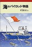 海のパイロット物語 画像