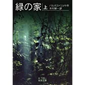 緑の家(上) (岩波文庫)