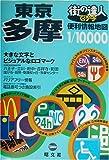 街の達人 でっか字東京多摩便利情報地図 (街の達人)