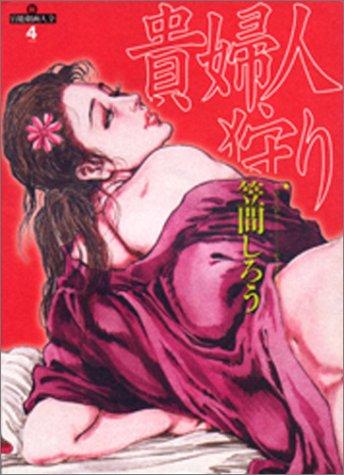 [笠間しろう] 貴婦人狩り (新・官能劇画大全―笠間しろう作品 (4))