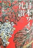 「日本ワイン礼讃」販売ページヘ