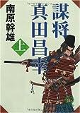 謀将 真田昌幸〈上〉 (徳間文庫)