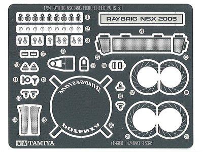 ディテールアップパーツシリーズ 1/24 レイブリックNSX2005 エッチングパーツセット