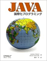 Java国際化プログラミング