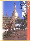 ビルマ仏教遺跡