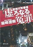 警視庁死番係 虚ろなる冤罪(えんざい) (徳間文庫)