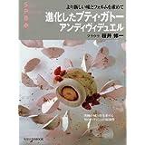 進化したプティ・ガトー アンディヴィデュエル―より新しい味とフォルムを求めて (旭屋出版MOOK―スーパー・パティシェ・ブック)