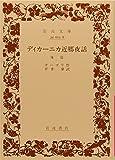 ディカーニカ近郷夜話 後篇 (岩波文庫 赤 605-8)