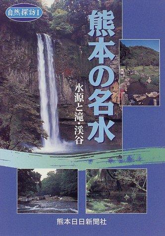 熊本の名水―水源と滝・渓谷 (自然探訪)