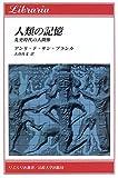 人類の記憶―先史時代の人間像 (りぶらりあ選書)