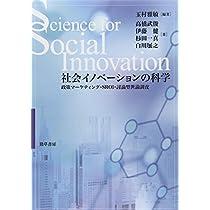 社会イノベーションの科学: 政策マーケティング・SROI・討論型世論調査